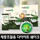 다이어트 쉐이크 녹차맛 (14포) x 8개 / 대량구매 특가