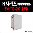 박스코 / BC-AGR-517120-(510-710-200)+PL중판 불투명