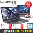 LG울트라기어 15UD780-PX70K 118만특가 게이밍 노트북