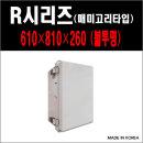 박스코 / BC-AGR-618126-(610-810-260)+PL중판 불투명