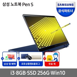 노트북 Pen S NT930SBE-K38A 8세대i3 보안강화 재고有