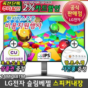LG LED IPS 컴퓨터 모니터 24MP88TM 60Cm 카드추가할인