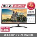 LG전자 86.7cm 모니터 34WK500 포토 상품평 이벤트