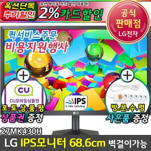 LG IPS 컴퓨터 모니터 27MK430H(카드추가할인+상품권)