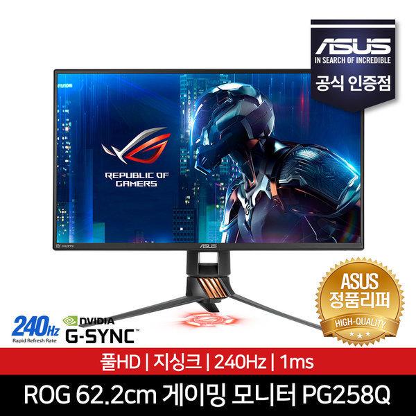 (정품리퍼) ASUS PG258Q 240Hz 지싱크 게이밍 모니터