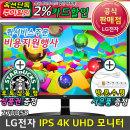 LG UHD IPS 컴퓨터 모니터 27UD58 (카드추가할인)