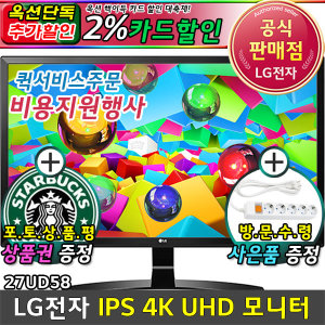 LG 27인치 4K IPS 컴퓨터 모니터 27UD58 카드추가할인