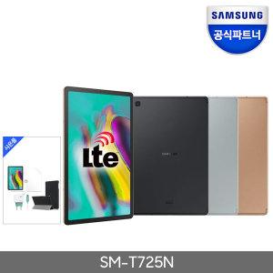 갤럭시탭S5e 10.5 SM-T725 LTE 128G 실버 +3종패키지