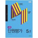 (2019년) 수학 단원평가 5-2 / 5학년 초등문제집 천재교육