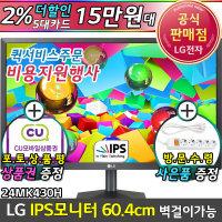 LG IPS LED 컴퓨터 모니터 24MK430H (카드할인+상품권)