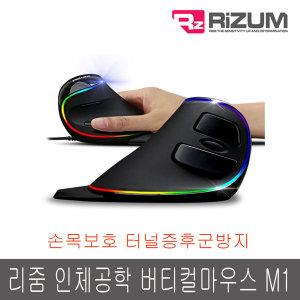 리줌 인체공학 버티컬 마우스 M1 유선광마우스
