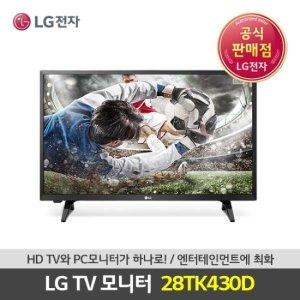 G_ LG  28TK430D TV모니터 (69.8cm / 16:9 와이드 / HD 1366 x 768 / 1200:1 / 8ms)