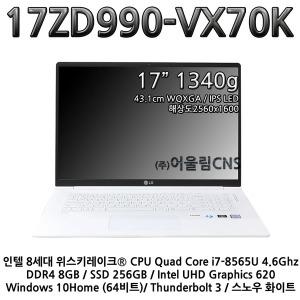 (E)2019년신제품 LG그램 17ZD990-VX70K+WIN10