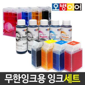 세트/무한잉크 전용 리필잉크/잉크팩/HP/삼성/엡손