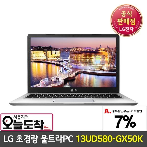 LG 울트라PC 노트북/13UD580-GX50K 추가 7% 할인행사