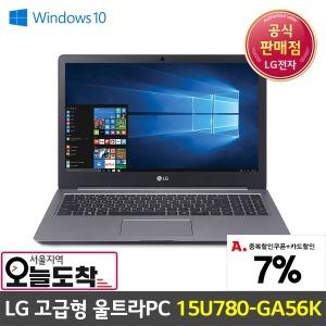 LG 가성비 울트라PC 노트북 15U780-GA56K / Win10 탑재