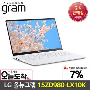 LG 올뉴그램 노트북 15ZD980-LX10K 추가 7% 할인