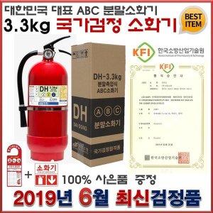 ABC 분말소화기 3.3kg 19년6월 국가검정품 당일발송