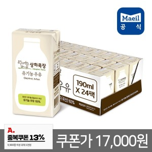 상하목장 유기농우유 190ml 24팩