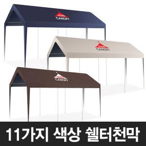 홍캐노피 쉘터천막 3mx3m 기본+바람막이창문형