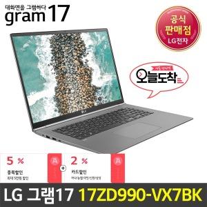 그램17 노트북 17ZD990-VX7BK 169만특가 가벼운 노트북