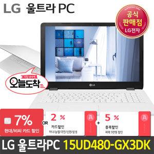 울트라PC 15UD480-GX3DK 51만구매 가성비 최고 노트북