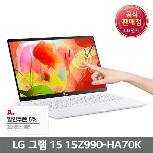 그램15터치 15Z990-HA70K 쿠폰가176만SSDor램4.9만할인