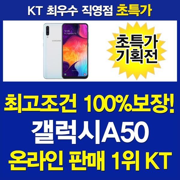KT공식/옥션1위/갤럭시A50/최다혜택100%보장/당일발송