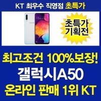 KT공식/최우수점1위/갤럭시A50/당일발송/옥션최저가