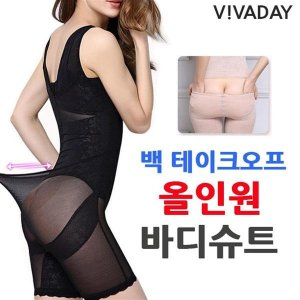 VIVA-A15 백 테이크오프 올인원 바디슈트 보정속옷 여