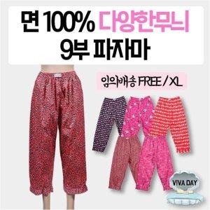 VIVADAY-HW88 여성 9부 파자마바지 파자마세트 잠옷세