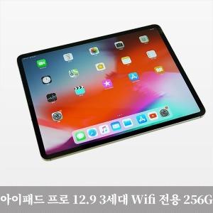애플정품 아이패드 프로3세대12.9 Wifi(256GB)/도우리