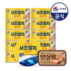 살코기 참치(안심따개) 100g x10캔+안심팜115gx2캔증정
