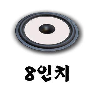 스피커엣지 잡음수리 수명연장 8인치 내13.7~외19.7cm