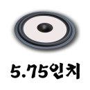 스피커엣지 잡음수리 수명연장 5.75인치 10.0~14.1cm