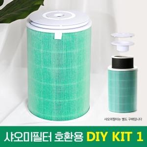 샤오미 호환용 공기청정기 스마일키트 DIY (필터포함)