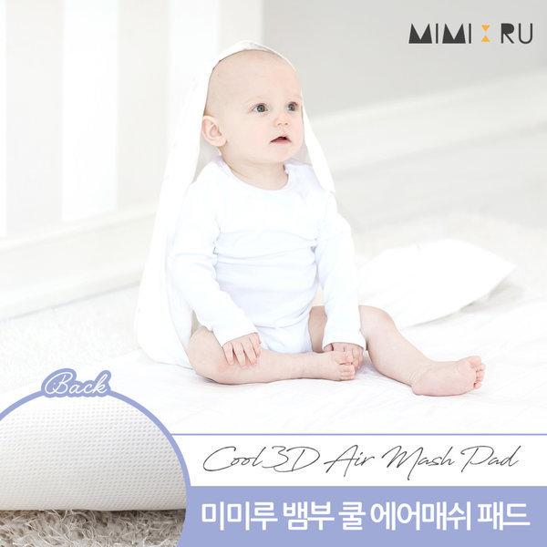미미루 뱀부 쿨 에어메쉬 패드_화이트 /신학기 패드 아기 유아 낮잠이불