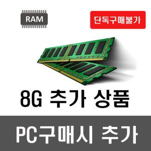 메모리 8G 추가 예약상품 컴퓨터구매시 단독구매불가