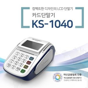 유선카드단말기/신용카드체크기/카드결제기
