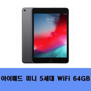 아이패드 미니 5세대 WiFi 64GB / 즐겨찾기
