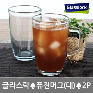 (1+1)글라스락 퓨전머그 빅머그(대)510ml-2개 카페컵