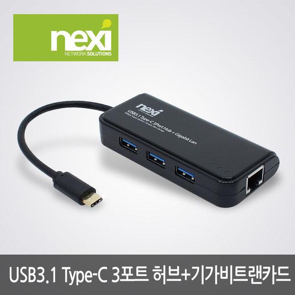 USB 허브 3.1 C타입 3포트 + 기가비트 랜카드 (NX829)