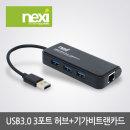 USB 허브 3.0 3포트 + 기가비트 랜카드 (NX830)