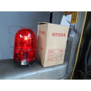 회전경광등 적색 100mm AC220V