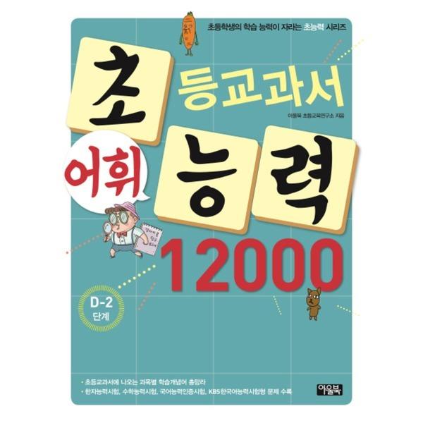 아울북 초등교과서 어휘능력 12000  D-2 단계