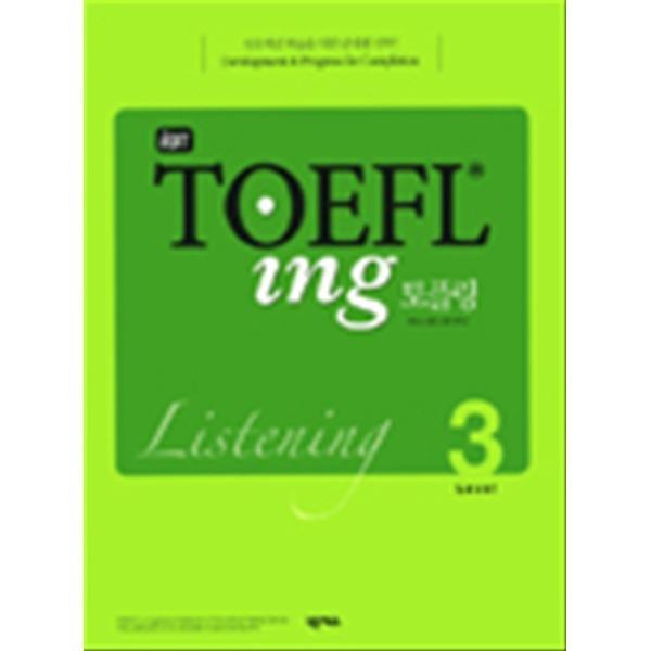 넥서스 (iBT) TOEFL ing 토플링 Listening Level 3