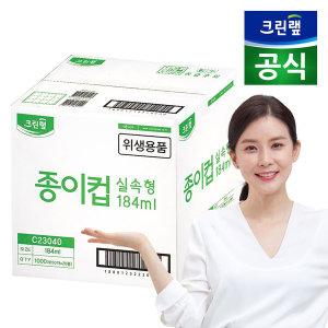 FDA승인원지/ 크린랩 종이컵 실속형 (1000개 1박스)