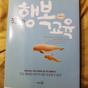 문용린의 행복교육/문용린.리더스북.2014
