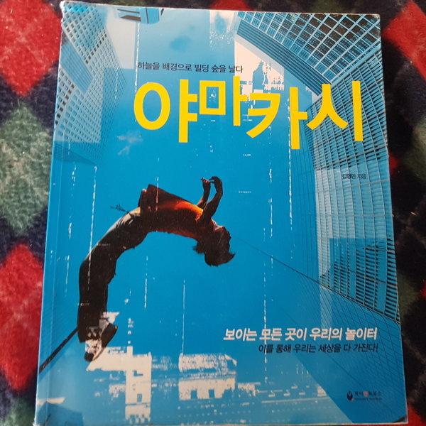 야마카시/김영민.케이피복스.2009