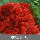 청어알젓 1kg 젓갈 청정 동해안 속초